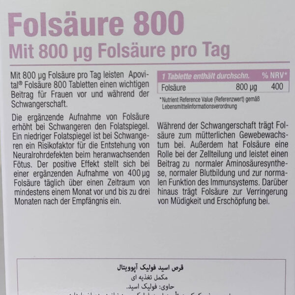 قرص اسید فولیک 800 آپوویتال