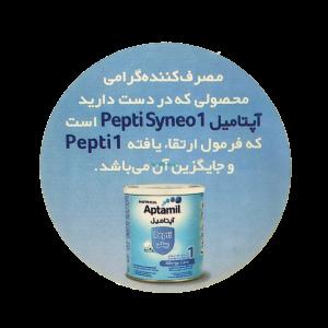 شیر خشک آپتامیل پپتی
