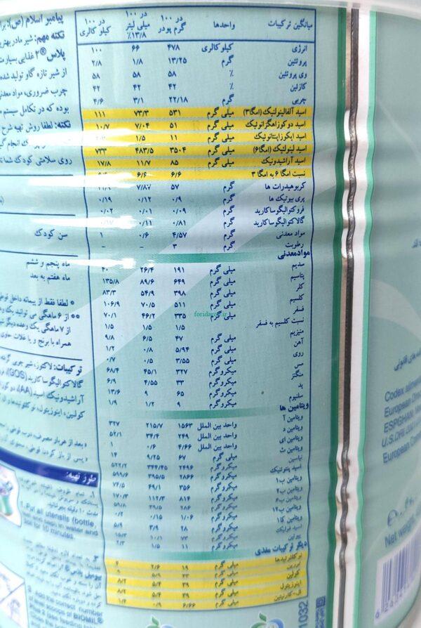 شیر خشک بیومیل پلاس ۲