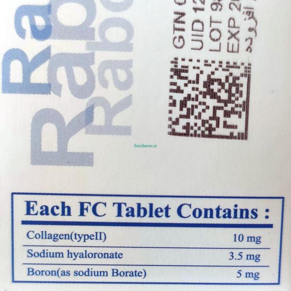 قرص رابونکس رها
